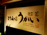 20061012ukai-omoteB.jpg